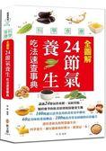 科學食療:全圖解24節氣養生吃法速查事典【全彩圖鑑】