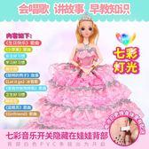 (百貨週年慶)女孩玩具屋芭比娃娃套裝大禮盒白雪公主別墅夢想豪宅城堡生日禮物