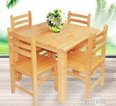 餐桌椅組 組合正方形4人6簡約現代柏木家用小戶型原木餐廳飯桌JD 智慧e家