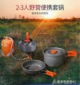 戶外套鍋野炊用品裝備鍋具野外炊具套裝野餐露營 野營便攜戶外鍋 酷斯特數位  YXS