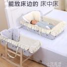 便攜式床中床寶寶嬰兒床新生防壓蚊帳折疊小bb床上床多功能搖籃床CY『小淇嚴選』