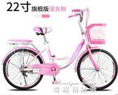 女式自行車通勤城市復古淑女學生車成人休閒輕便淑女代步單車YYP   麥琪精品屋