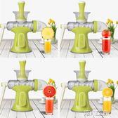 榨汁機 榨汁機手動迷你學生蘋果橙子語橙子多功能冰激凌家用手搖原汁機 第六空間 MKS