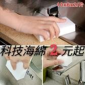 《Y.C旗艦店-24H出貨》科技海綿(50入)