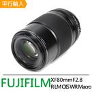 FUJIFILM FUJINON XF80mmF2.8 R LM OIS WR Macro 微距鏡頭*(平輸)-送專用拭鏡筆