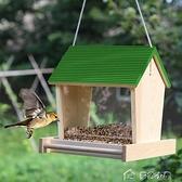 餵鳥器布施喂鳥器戶外自動投食器懸掛式房子鳥食盒陽台防雨喂食器鳥用品 快速出貨