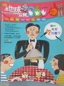【書寶二手書T1/少年童書_QJE】地球公民365_第108期_今天吃什麼?