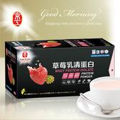 【京工】草莓乳清蛋白(20入)