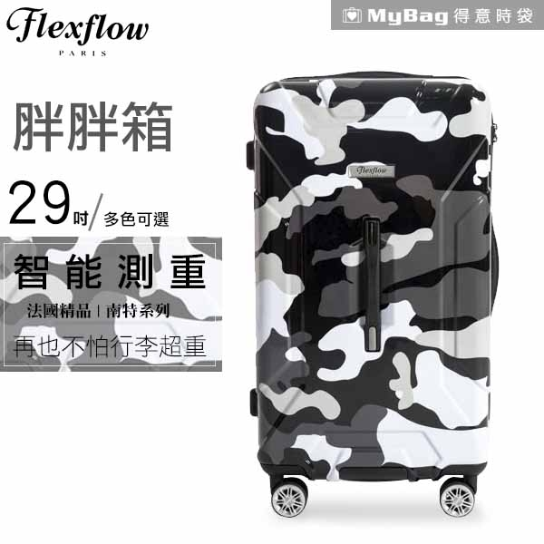 Flexflow 費氏芙羅 行李箱 29型 南特 特務箱 智能測重 防爆拉鍊旅行箱 胖胖箱 FKW-18 得意時袋