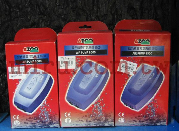 【西高地水族坊】AZOO愛族 藍色精靈打氣馬達(空氣幫浦)(9500)