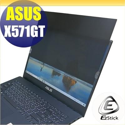 【Ezstick】ASUS X571 X571GT 筆記型電腦防窺保護片 ( 防窺片 )