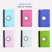 huawei 華為 Media Pad 8.4吋 平板殼 旋轉 平板保護皮套 荔枝紋 支架 鏤空 平板套
