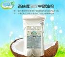 皇冠特級MCT中鏈油粉(MCT Powder)