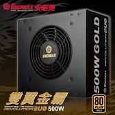 【ENERMAX 安耐美】雙翼金霸 金牌 500W 電源供應器 (ERD500AWL-F)