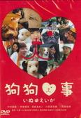 【停看聽音響唱片】【DVD】狗狗心事