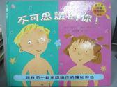 【書寶二手書T3/少年童書_YHJ】不可思議的你!_蓋兒.薩姿