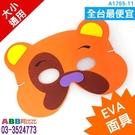A1755-11_EVA動物面具_浣熊#面具面罩眼罩眼鏡帽帽子臉彩假髮髮圈髮夾變裝派對