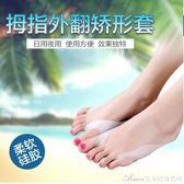 矯正器 日本腳趾矯正器大拇指外翻矯正器女士瑜伽分離器小腳趾硅膠日夜用 艾美時尚衣櫥