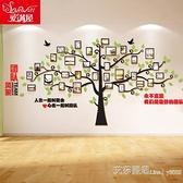 快速出貨 3d壓克力牆貼樹企業創意文化牆照片牆裝飾相框掛牆相片牆簡約現代 【全館免運】
