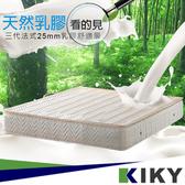 【KIKY】三代法式維納斯天然乳膠獨立筒床墊-雙人5尺