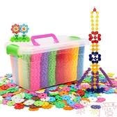 雪花片兒童積木塑料益智力拼插拼裝玩具【聚可愛】