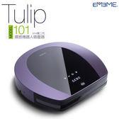 7/16-7/19下殺  EMEME Tulip101 鬱金香機器人掃地機加贈二年耗材  限量一台