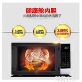 微波爐 Galanz/格蘭仕 P70F20CN3P-N9(WO) 家用智慧平板微波爐220V  mks聖誕節