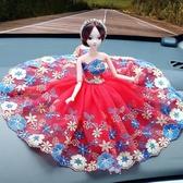 汽車擺件 汽車裝飾網紗卡通娃娃可愛蕾絲紗裙車載飾品