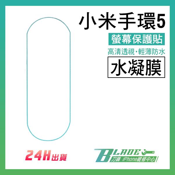【刀鋒】小米手環5 專用高清水凝膜保護貼 輕薄防水 透明 軟膜 防護膜 水凝膜 高清透視 防刮 全屏