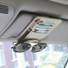 車載遮陽板收納票據夾