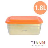 【鈦安TiANN】1.8L純鈦保鮮方盒/便當盒/氣炸內鍋/湯鍋/料理盒/蛋糕模具 含橘蓋
