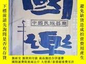 二手書博民逛書店民族器樂光盤罕見國樂--中國民族器樂(古琴 揚琴 洞簫 笙 京胡