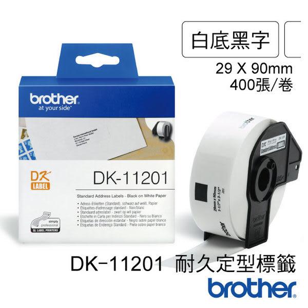 【免運】brother DK-11201 原廠定型標籤帶 (29X90 白底黑字 400張/卷)