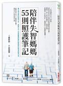 (二手書)陪伴失智媽媽55則照護筆記:醫生無法教的照護方案,真實日本上班族離職..