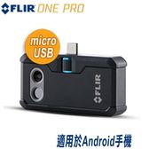 FLIR ONE Pro紅外線熱顯像鏡頭(適Android micro USB接頭) 紅外線熱影像儀 ~公司貨