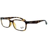 原廠公司貨-【RayBan 雷朋】RB7123D-2012 簡約百搭雷朋光學眼鏡(#琥珀)