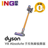 【代購現貨】Dyson V8 Absolute SV10 附六吸頭版 含雙主吸頭 無線手持吸塵器 英國戴森