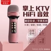 麥克風話筒音響一體全民手機k歌神器無線藍芽家用電視通用戶外自帶擴音器 雙十二全場鉅惠