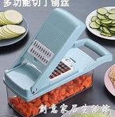 多功能切菜器家用削土豆絲刨絲器擦絲器切絲器蘿卜絲切花切丁神器