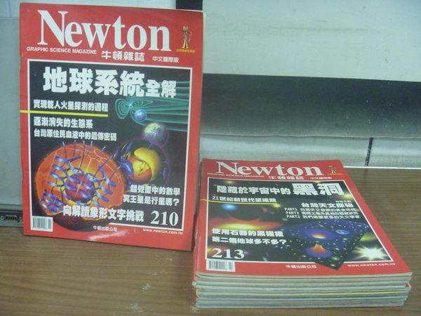 【書寶二手書T8/雜誌期刊_PLD】牛頓_210~219期間_共8本合售_地球系統全解等