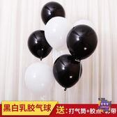 氣球 黑色氣球白色氣球 100個裝結婚婚禮裝飾用品婚房派對拍攝生日布置 多色