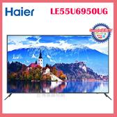 世博惠購物網◆【贈基本安裝】Haier海爾 55吋4K HDR 智慧聯網液晶顯示器 LE55U6950UG 電視螢幕◆