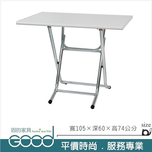 《固的家具GOOD》285-04-AX (塑鋼材質)3.5尺折合餐桌/白色