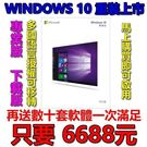 【6688元】WINDOWS 10專業盒裝多國語言下載版授權可移轉再送防毒文書等十數套超值軟體