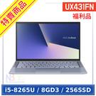 【福利品】 ASUS UX431FN-0063B8265U 14吋 筆電 (i5-8265U/8GD3/256SSD/W10)