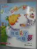 【書寶二手書T1/兒童文學_IFN】我偷吃了一個夢_TOP945編輯組_附光碟