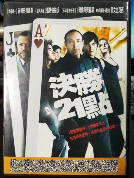 挖寶二手片-P06-129-正版DVD-電影【決勝21點】-紙牌屋-凱文史貝西(直購價)