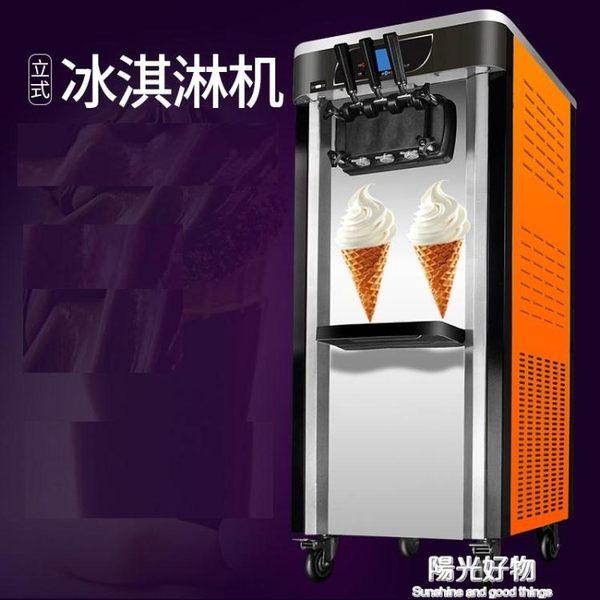 霜淇淋機全自動商用BQL25雪糕機甜筒機軟質冰淇淋機