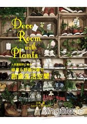 Deco Room with Plants:人氣園藝師打造綠意&野趣交織創意