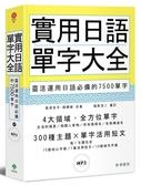 (二手書)實用日語單字大全:靈活運用日語必備的7500 單字(軟精裝,1MP3)